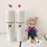 日系少女心充電冷噴家用美容儀臉部加濕噴霧器補水納米噴霧儀便攜QM『摩登大道』