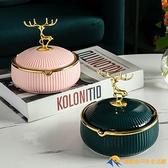 北歐家用客廳 ins個性潮流陶瓷煙灰缸創意辦公室帶蓋煙缸時尚擺件【勇敢者】