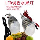 交換禮物 12V伏調色水果燈led生鮮燈低壓電瓶電動車48V60擺攤變色水果燈泡 卡菲婭