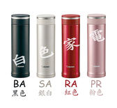 特價790【象印☆ZOJIRUSHI】0.48L☆可分解杯蓋☆不銹鋼保溫☆保冷杯☆SM-JA48☆SMJA48