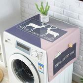 滾筒洗衣機罩冰箱蓋布防塵防曬罩防水蓋巾微波爐北歐風床頭櫃棉麻【優惠兩天】JY