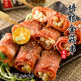 培根金菇串1盒(5支/盒)【愛買冷凍】