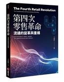 第四次零售革命:流通的變革與重構