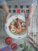 【書寶二手書T7/保健_XBH】去濕養身食養薑料理_喻碧芳