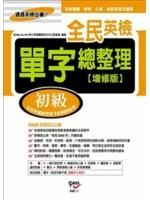 二手書博民逛書店《全民英檢:初級單字總整理(增修版)》 R2Y ISBN:986787854X