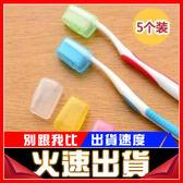 [24H 現貨快出] 出國旅遊必備!戶外旅行抗菌潔淨5色牙刷套(5入) 牙刷 套 盒 防菌 生活 小物