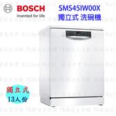 【PK廚浴生活館】 高雄 BOSCH 博世 SMS45IW00X 4系列 60cm 洗碗機 獨立式 實體店面 可刷卡