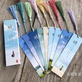 古典風創意書簽流蘇穗子精美勵志古詩詞紙質藝術促銷大減價!