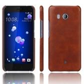 手機殼 適用HTC U11手機殼皮質背殼htc u11保護套防摔皮套簡約復古外殼