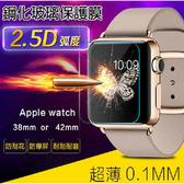 ✔Apple Watch 鋼化玻璃保護膜/螢幕保護貼42mm/38mm /疏水疏油/抗指紋/耐磨/高清/高硬度/i Watch iwatch