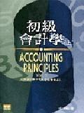 二手書博民逛書店《初級會計學(上)─Accounting Principles