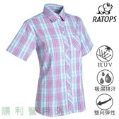 瑞多仕RATOPS 女款彈性格子襯衫 DA2371 粉色/湖藍格 短袖襯衫 排汗襯衫 防曬襯衫 OUTDOOR NICE