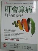 【書寶二手書T3/醫療_DXW】肝會算病:肝好命就好_陳志義、陳孟平