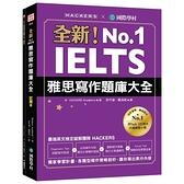 全新!IELTS 雅思寫作題庫大全:獨家學習計畫,各題型寫作策略剖析,讓你寫出高