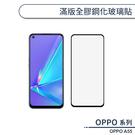 OPPO A55 4G 滿版全膠鋼化玻璃貼 保護貼 保護膜 鋼化膜 9H鋼化玻璃 螢幕貼 H06X7