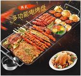 現貨110v專用 電燒烤爐 韓式家用不粘電烤爐 無煙烤肉機電烤盤鐵板燒烤肉鍋 綠光森林