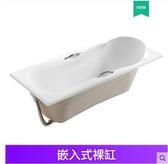 ARROW箭牌衛浴家用嵌入式亞克力浴缸1.4 1.5 1.6 1.7米裸缸A14803 瑪麗蘇DF