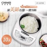 CHIMEI奇美 3D厚釜微電腦10人份電子鍋