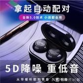 【現貨快出】跑步運動雙耳通話耳塞藍芽耳機5.0自動配對真無線藍芽耳機入耳式 創時代3C館