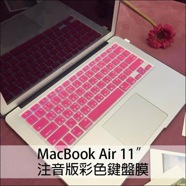【飛兒】注音版彩色鍵盤膜 Mac Air 11 吋 MacBook 超薄合身保護膜 筆電鍵盤膜 蘋果電腦