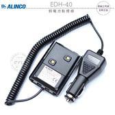 《飛翔無線3C》ALINCO EDH-40 假電池點煙線│公司貨│適用 DJ-MD5│車用供電 穩定電壓