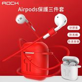 AirPods 保護套 ROCK 三件套 全包 防丟掛繩 掛鉤 矽膠 耳機收納盒 便攜 迷你 保護盒