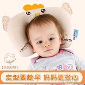 雙漫彩棉嬰兒枕頭0-1歲新生兒防偏頭透氣可拆洗寶寶0-6個月定型枕 韓語空間