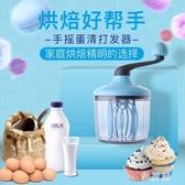 家用手搖打蛋器烘焙手動奶油打發器攪拌器蛋清打蛋器打蛋機龍卷風IP3835【雅居屋】