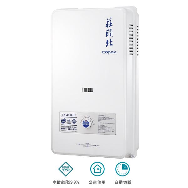 《修易生活館》 莊頭北  TH-3106 10公升RF式安全熱水器  (基本安裝費800元安裝人員收取)