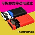 台灣現貨-可拆卸電池行動電源盒充電寶套料...