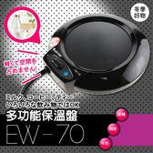 達新牌 多功能 黑色 保溫盤/溫熱盤/保溫墊/保溫座/電熱盤/保溫/ EW-70(黑)
