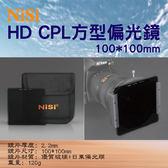 攝彩@耐司HDCPL方型偏光鏡 100X100mm方型濾鏡插片式優質黑邊玻璃高清晰度超低反射超薄久昱公司貨