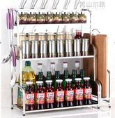 廚房置物架壁掛不銹鋼落地調料調味架用品菜板刀架用具收納架YYJ 青山市集