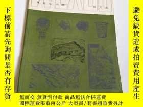 二手書博民逛書店外國曆史小叢書罕見古代南美洲的印加文化 謝天吉早期藏書Y1690