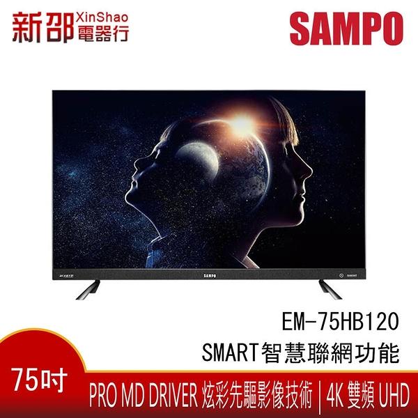 *新家電錧* 75吋【EM-75HB120】SAMPO聲寶 4K超質美75吋低藍光智慧聯網LED顯示器