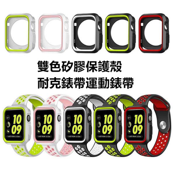 Apple watch Series 1 2 3 保護殼 矽膠 雙色 iWatch 智慧手錶 Nike 錶帶 一體替換帶 腕帶 38MM 42MM