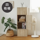 書櫃 四層櫃 置物櫃 收納櫃 木質 空櫃 門櫃【N0004】Alma日式木紋四格櫃(兩色) 收納專科