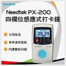 打卡鐘 優利達Needtek PX-200 RFID感應打卡鐘 - 內附5捲紙+20張感應卡 (保固兩年)