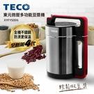 淘禮網 TECO東元微壓多功能豆漿機 XYFYS006
