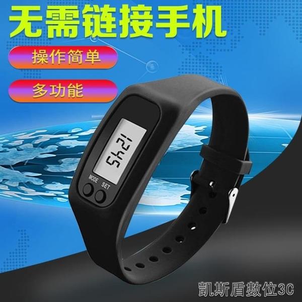 多功能運動計步器老人走路手環學生低價跑步計步數卡路里兒童手錶禮物 【快速出貨】