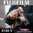 【平行輸入】FUJIFILM X100V 富士 混和式觀景窗 APS-C 防塵 防水滴 相機 4K錄影 屮R2 W13