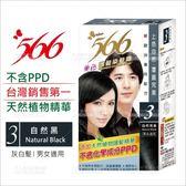 566美色護髮染髮霜(3號自然黑)-灰白髮適用/不含PPD[87814]
