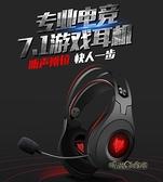 狼博旺電腦耳機頭戴式筆記本台式耳麥電競游戲吃雞帶麥手機專用cf「時尚彩紅屋」
