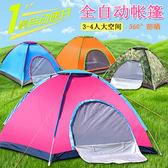 全自動帳篷雙人2人情侶露營單人防雨防曬帳篷戶外3-4人野營帳篷 3c優購
