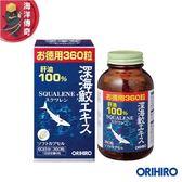 【海洋傳奇】【日本出貨】 ORIHIRO 深海鮫肝油 高純度角鯊烯 魚肝油膠囊 360粒 60天份 日本熱銷