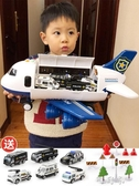 兒童玩具飛機男孩寶寶超大號音樂軌道耐摔慣性玩具車仿真客機模型 雙十二免運