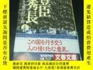 二手書博民逛書店罕見豐臣秀長(上卷)Y337964 堺屋太一 文藝春秋株式會社 出版1998