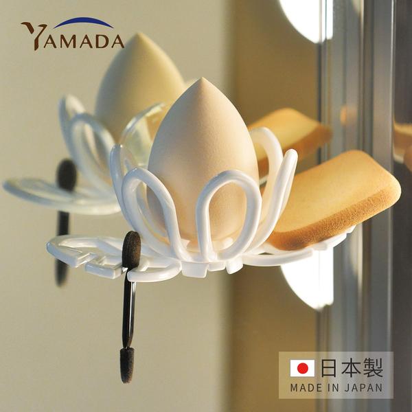【日本山田YAMADA】日製花型吸盤式美妝蛋/刷具晾乾收納架(眼影棒 粉撲 儲納 風乾)