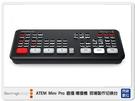 預訂~Blackmagic ATEM Mini Pro 直播 導播機 現場製作切換台 (公司貨) 遠距教學 視訊 銷售 實況轉播 實境