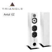 【新竹音響勝豐群】Triangle Esprit  Antal EZ  落地型喇叭 白色 (Quatuor/cello/voce)